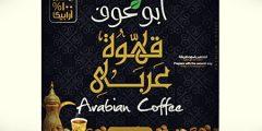 قهوة عربي أبو عوف