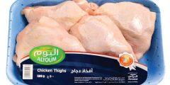 أفخاذ الدجاج