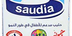 حليب سعودية للأطفال